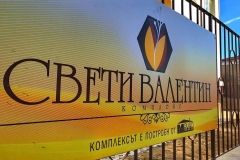"Жилищен комплекс район ""Младост"" СО "" Пчелина"" № 464,468"